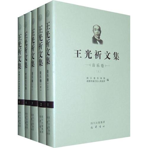 王光祈文集(全五册)