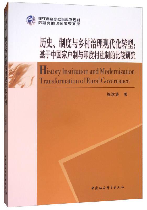 历史、制度与乡村治理现代化转型:基于中国家户制与印度村社制的比较研究