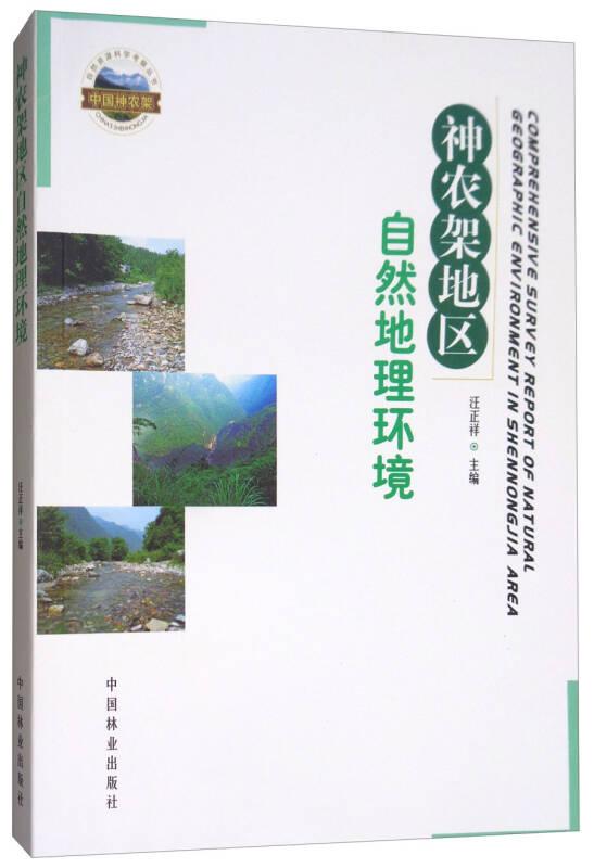 神农架地区自然地理环境/自然资源科学考察丛书