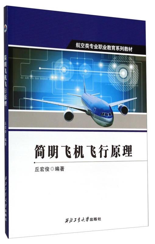 简明飞机飞行原理/航空类专业职业教育系列教材