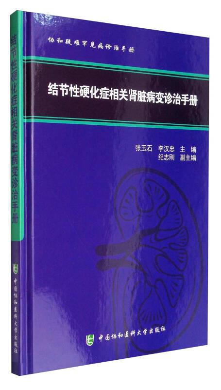 协和疑难罕见病诊治手册:结节性硬化症相关肾脏病变诊治手册