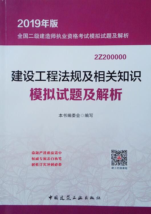 建设工程法规及相关知识模拟试题及解析(2019年版2Z200000)/全国二级建造师执业资格考试模拟试题及解析