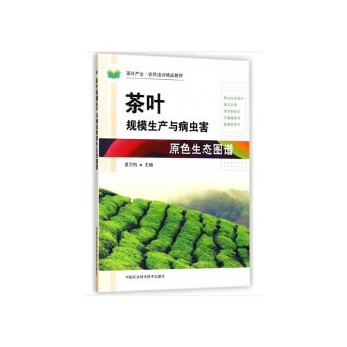 茶?#35910;?#27169;生产与病虫害原色生态图谱