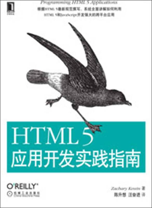 HTML 5应用开发实践指南