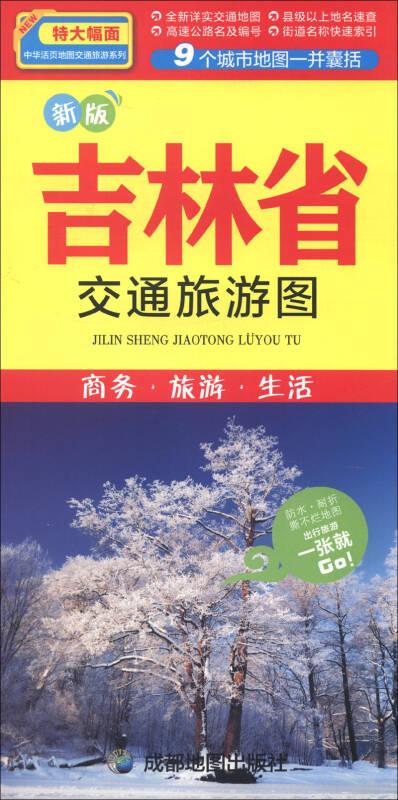 中华活页地图交通旅游系列:吉林省交通旅游图(新版)