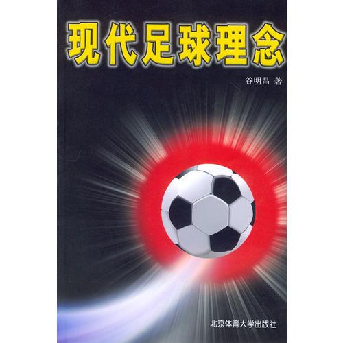 现代足球理念