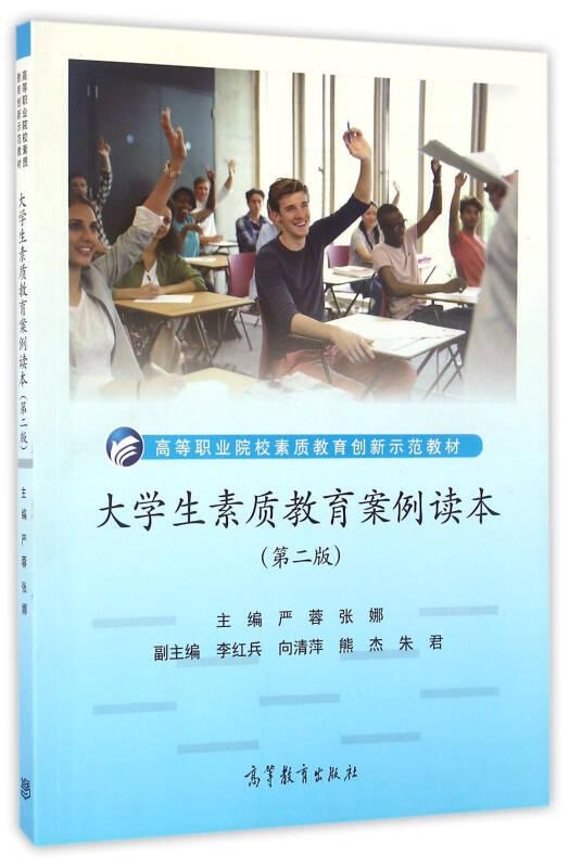 大学生素质教育案例读本(第2版)/高等职业院校素质教育创新示范教材
