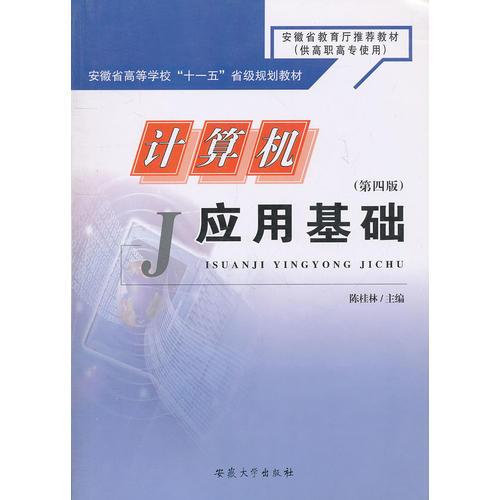 计算机应用基础(第4版供高职高专使用安徽省高等学校十一五省级规划教材)