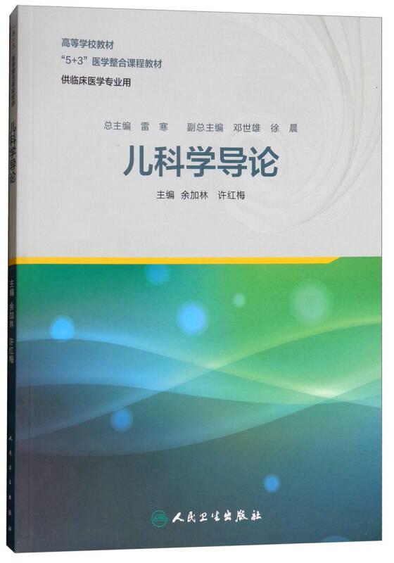 儿科学导论(供临床医学专业用)