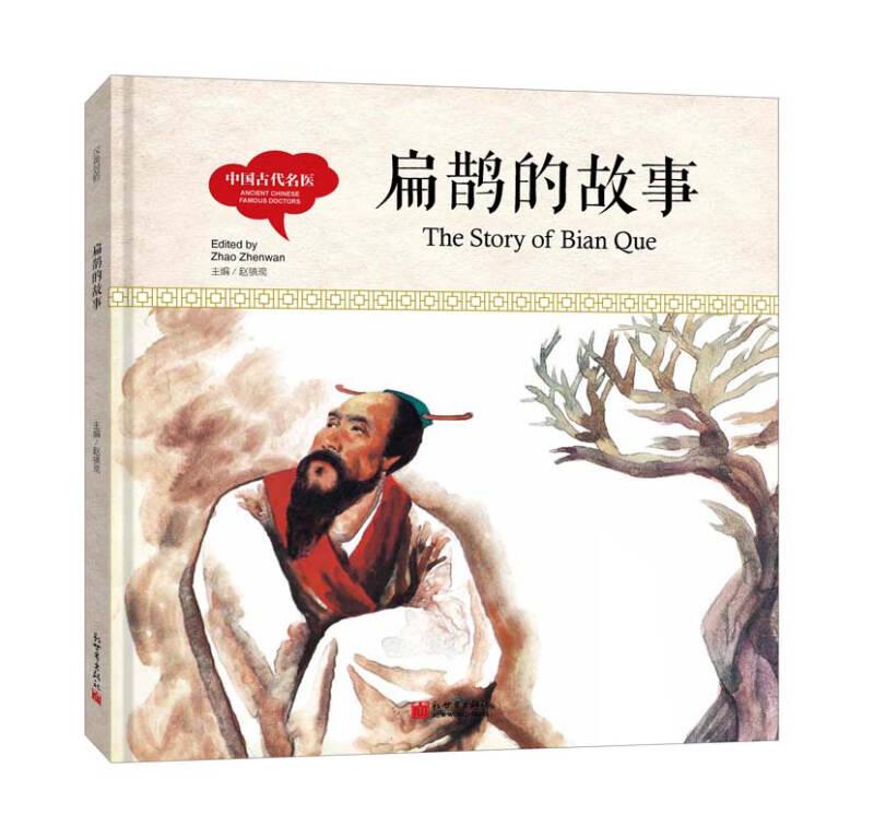 幼学启蒙丛书-中国古代名医·扁鹊的故事(中英对照精装版)