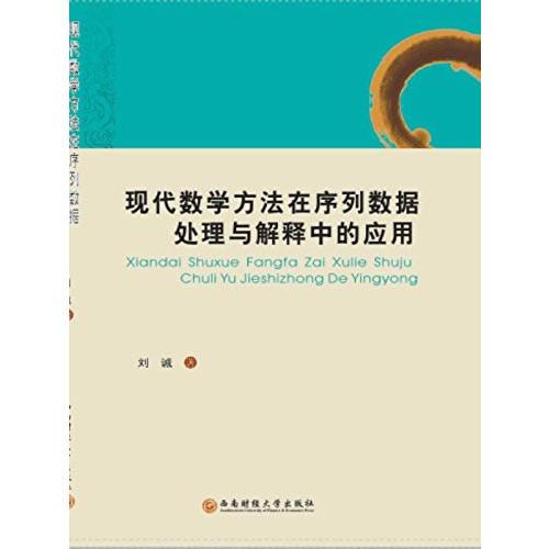 现代数学方法在序列数据处理与解释中的应用