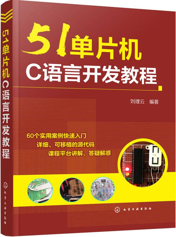 51单片机C语言开发教程