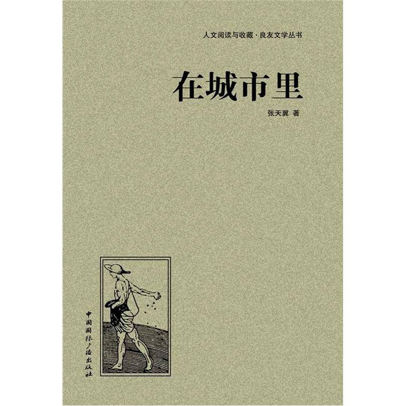 人文阅读与收藏·良友文学丛书:在城市里