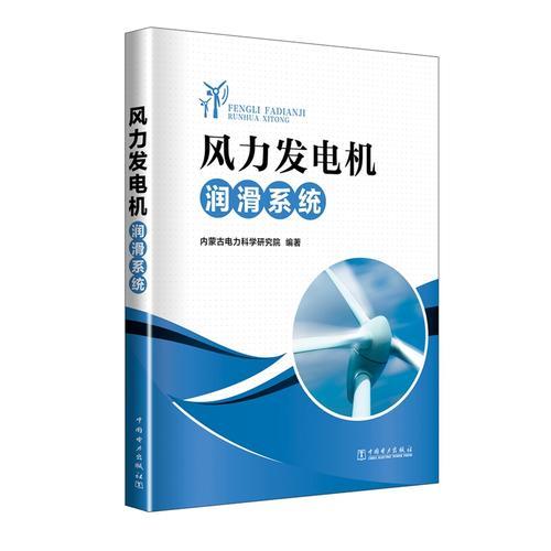 风力发电机润滑系统