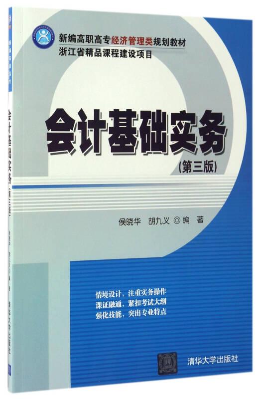 会计基础实务(第三版)(新编高职高专经济管理类规划教材)