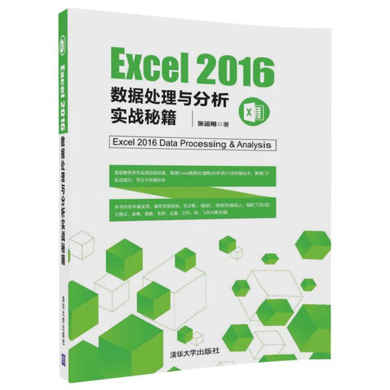 Excel 2016数据处理与分析实战秘籍