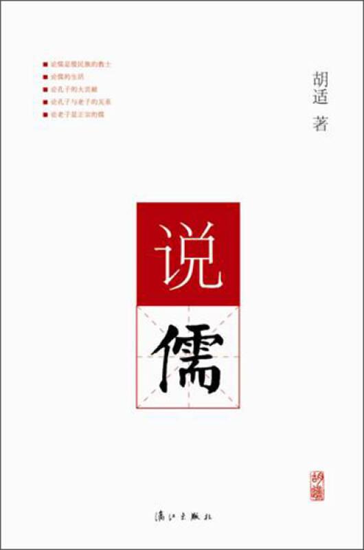 胡适中国研究小丛书:说儒