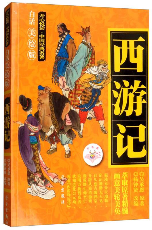 西游记(白话美绘版)/开心悦读中国经典名著