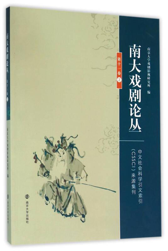 南大戏剧论丛:第11卷. 2