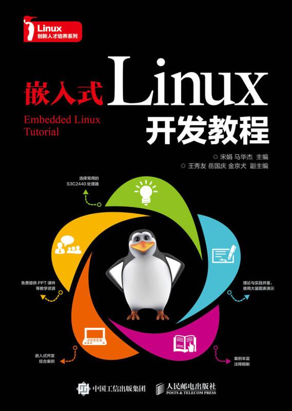 嵌入式Linux开发教程