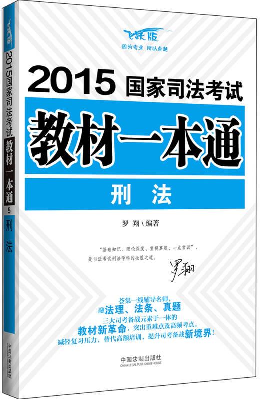2015国家司法考试教材一本通:刑法
