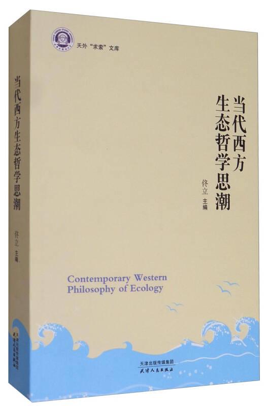 """天外""""求索""""文库:当代西方生态哲学思潮"""