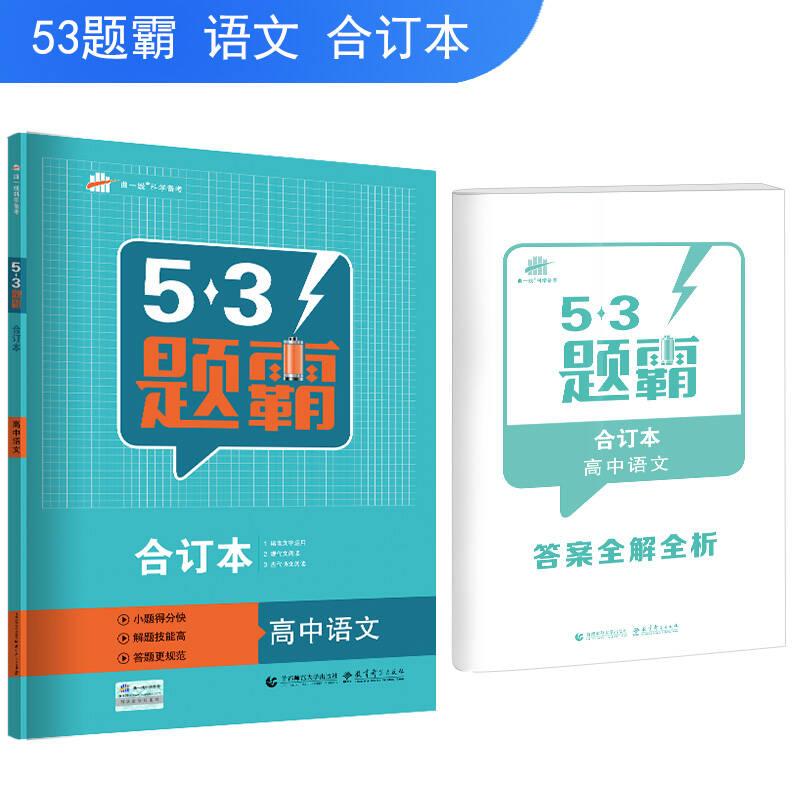 五三 合订本 高中语文 五三题霸 曲一线科学备考(2019)
