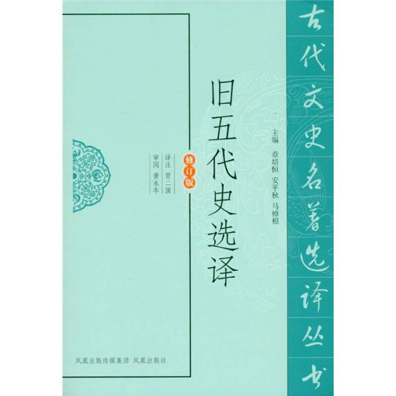 旧五代史选译(修订版)