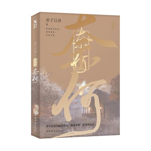 奈何(2018纪念典藏版)