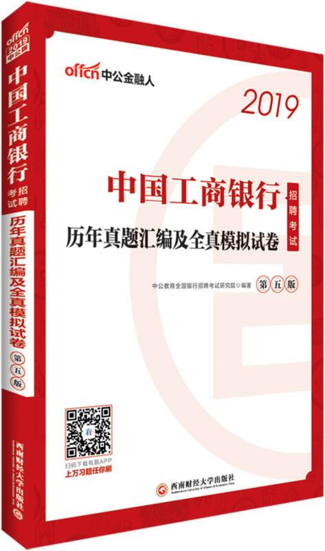 中公版·2019中国工商银行招聘考试:历年真题汇编及全真模拟试卷