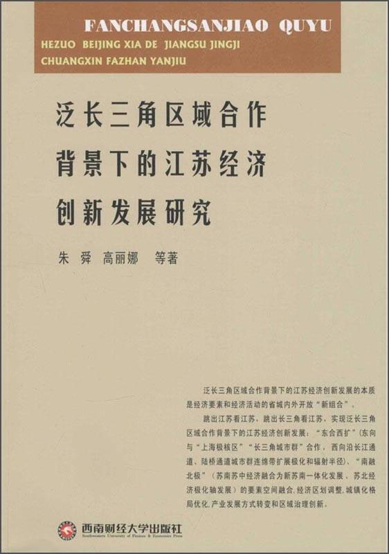 泛长江三角区域合作背景下的江苏经济创新发展研究
