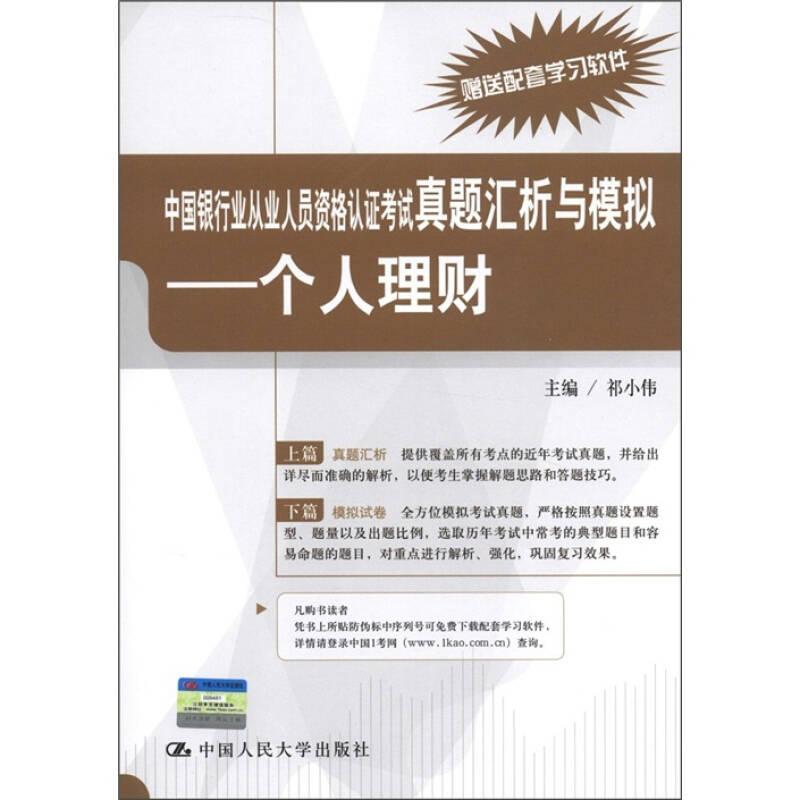中国银行业从业人员资格认证考试真题汇析与模拟:个人理财