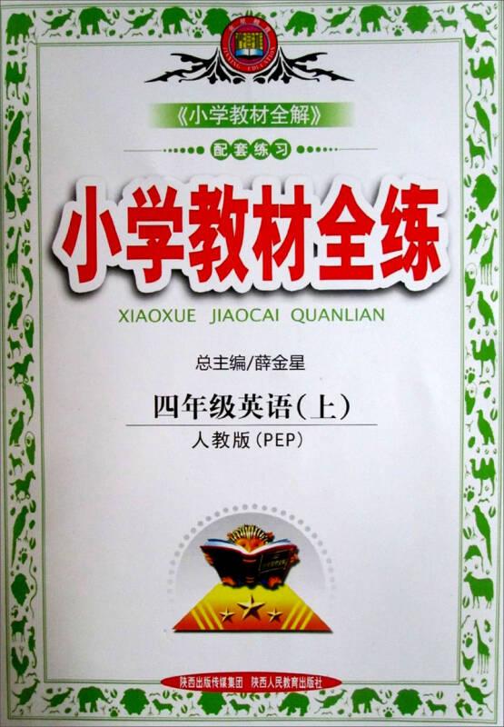 小学教材全练_小学教材全练·四年级英语上(人教版,pep,2014秋)