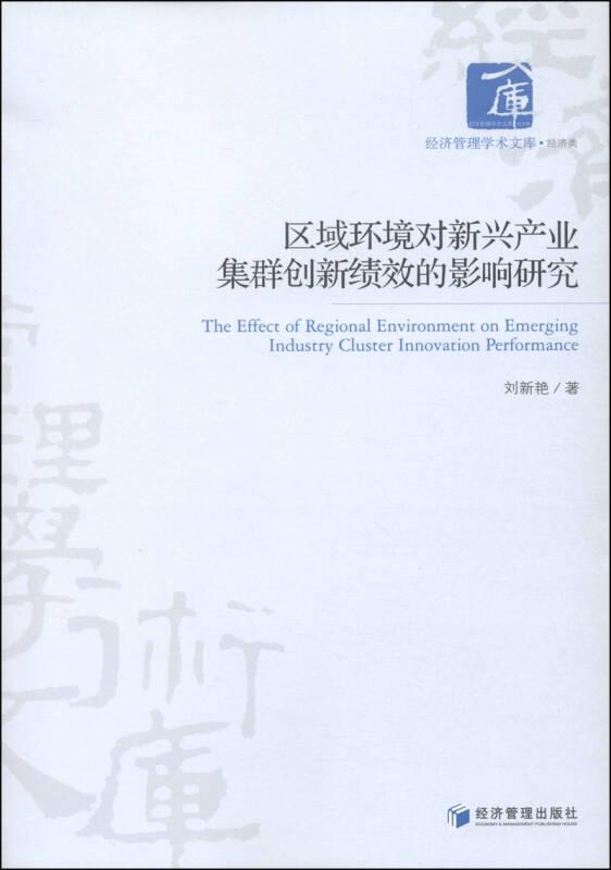 经济管理学术文库·经济类:区域环境对新兴产业集群创新绩效的影响研究