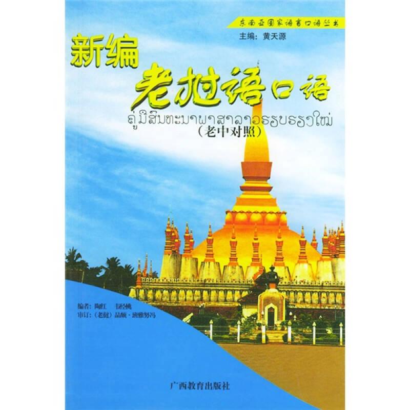 新编老挝语口语(老中对照)