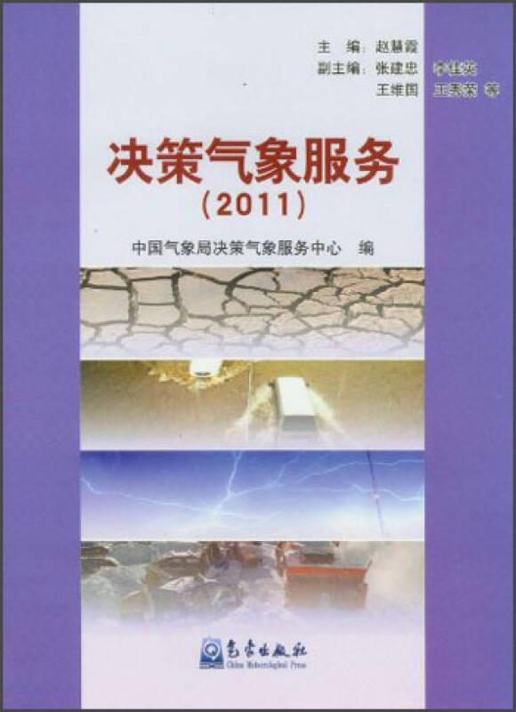 决策气象服务(2011)