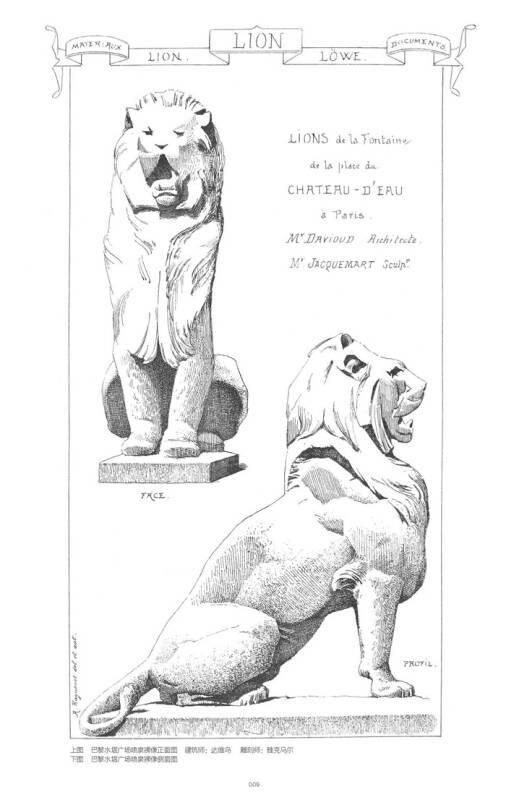 古典建筑与雕塑装饰艺术 第8卷