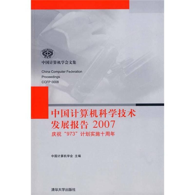 中国计算机科学技术发展报告2007