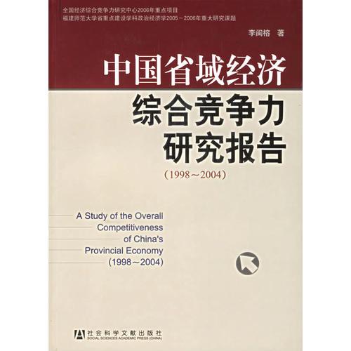 中国省域经济综合竞争力研究报告(1998-2004)