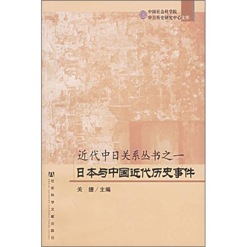 近代中日关系丛书之1:日本与中国近代历史事件
