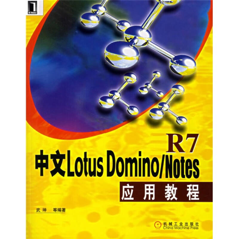 中文Lotus Domino/Notes R7应用教程