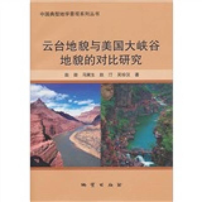 云台地貌与美国大峡谷地貌的对比研究