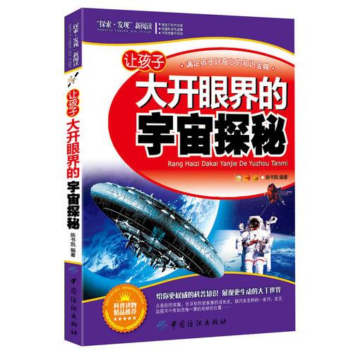 让孩子大开眼界的宇宙探秘