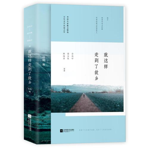 就这样走到了故乡:余光中、梁实秋、林海音等文学大师写给一代人的生命记事