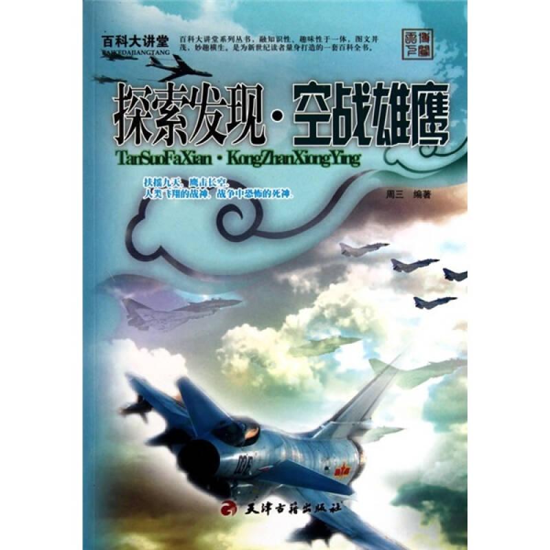 百科大讲堂:探索发现·空战雄鹰