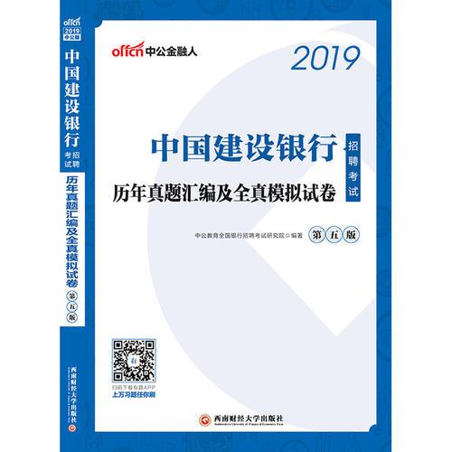中公2019中国建设银行招聘考试历年真题汇编及全真模拟试卷