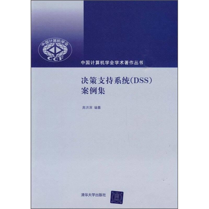 决策支持系统(DSS)案例集