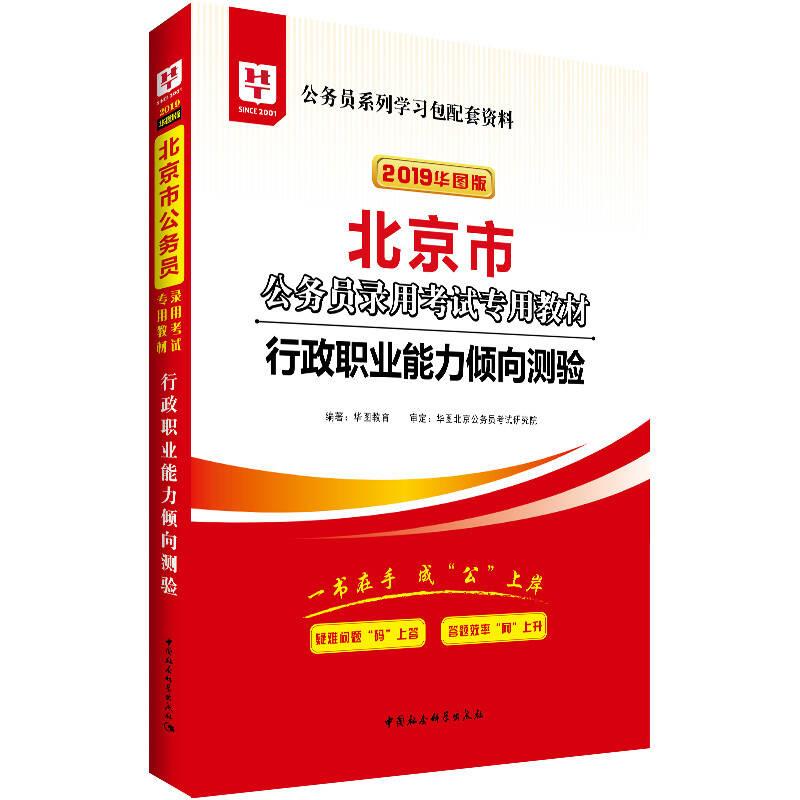 华图教育·2019北京市公务员录用考试专用教材:行政职业能力倾向测验