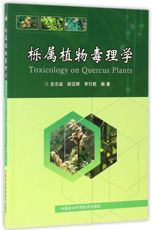 栎属植物毒理学