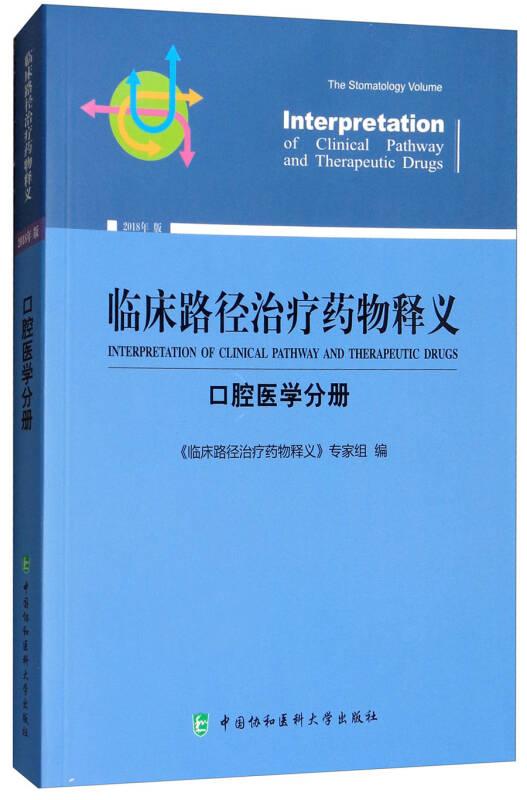 临床路径治疗药物释义:口腔医学分册(2018年版)